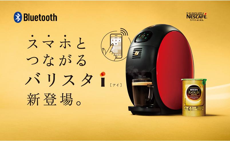 楽天スーパーDEALで「ネスカフェ ゴールドブレンド バリスタアイ」が7980円、1596ポイントバック。