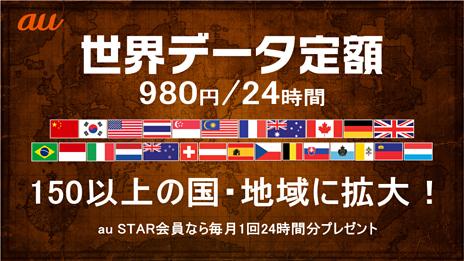 auの「世界データ定額」が中国・グアム・サイパンなどを含む150以上の国・地域に拡大。24時間980円。