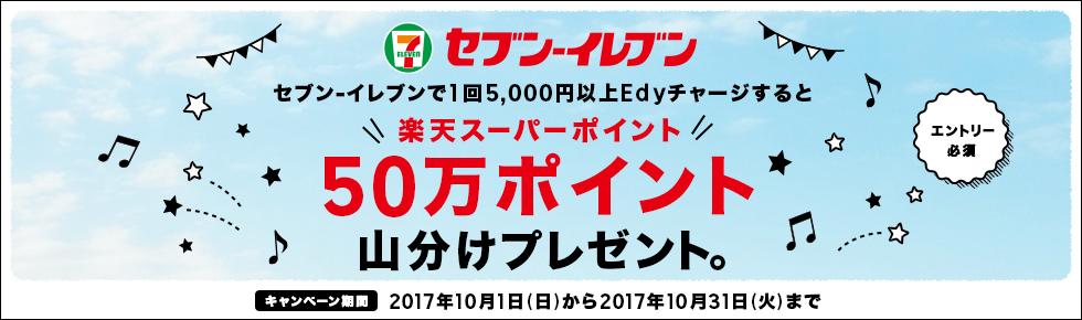 セブンイレブンで5000円以上Edyチャージすると、50万ポイント山分けキャンペーン。~10/31。