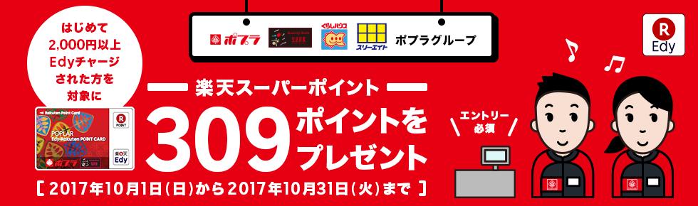 ポプラでポプラEdy-楽天ポイントカードが実質無料、2000円以上チャージで309ポイントが当たる。~10/31。