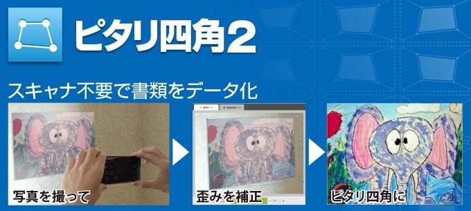 ソースネクストでスマホをスキャナ代わりにする「ピタリ四角2」が3990円⇒900円。