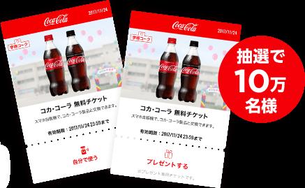 CokeONアプリで中高生限定、コカコーラ2本が抽選で10万名に貰える。~11/10。
