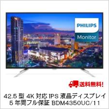 楽天スーパーDEALでPHILIPS 42.5型 4K対応IPS液晶ディスプレイ BDM4350UC/11が価格コム56500円⇒48000円でぶっちぎりのコスパ。