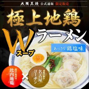 Wowma!で【大阪王将】極上地鶏 Wスープ 塩ラーメン6食入が277円送料無料。