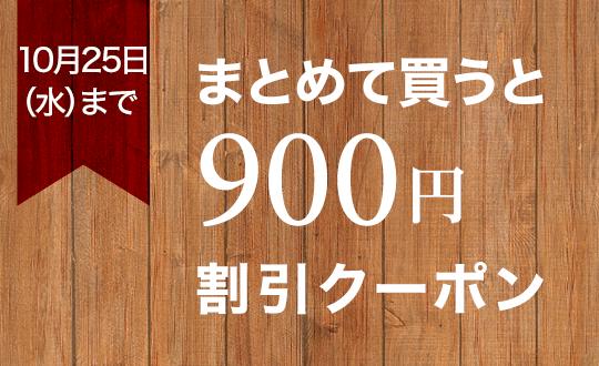 LOHACOでまとめて1万円以上買うと900円OFFクーポン。