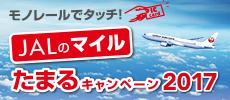 Suica/PASMO/ICOCAなどで羽田空港⇔浜松町のモノレール乗車で20JALマイルがもれなく貰える。ただし土日祝は損。~2018/3/31。