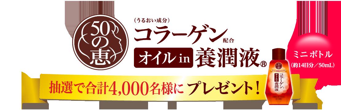 「50の恵 コラーゲンin養潤液」が4000名に当たる。~10/18 15時。