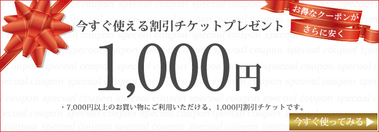 楽天の買うクーポンで7000円以上で1000円OFFクーポンを配信中。~10/22。