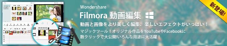 VectorでFilmora 動画編集プロ(Win版)が7980円⇒3980円。