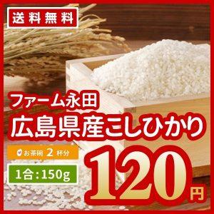 Yahoo!ショッピングで広島県産 北部 ファーム永田のコシヒカリが150g160円送料無料。