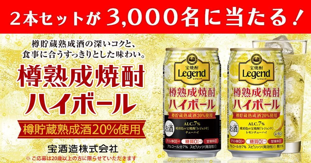 宝焼酎「レジェンド」樽熟成焼酎ハイボール3本セットが抽選で3000名に当たる。