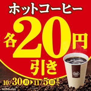 ミニストップでホットコーヒーが20円引きセールを実施中。