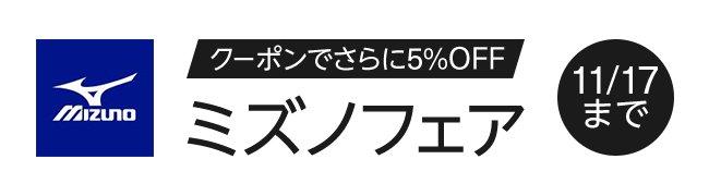 アマゾンでミズノフェアで5%OFFセールを開催中。レジ割で25%OFFへ。~11/17。