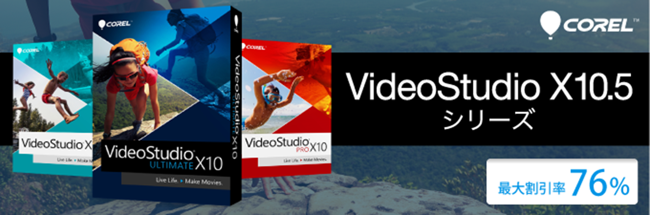 ソースネクストで動画編集ソフトのCorel「VideoStudio X10.5」が4980円⇒1980円にてセール中。