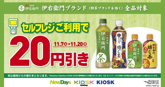 ニューデイズで伊右衛門各種がセルブレジで20円引き。~11/20。