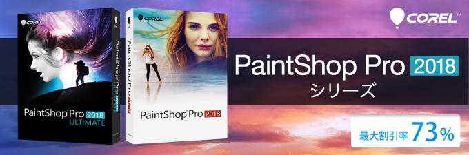 ソースネクストで「PaintShopPro2018」が8,980円⇒3,980円。