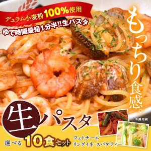 楽天で讃岐の製法で作った本格生パスタお試し10食セットが1080円、ポイント55%バックの実質486円でセール中。