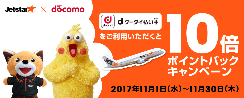 Jetstarをdケータイ払いプラスでポイント10倍キャンペーン。