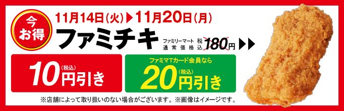 ファミリーマートでファミチキが10~20円引きセールを開催中。