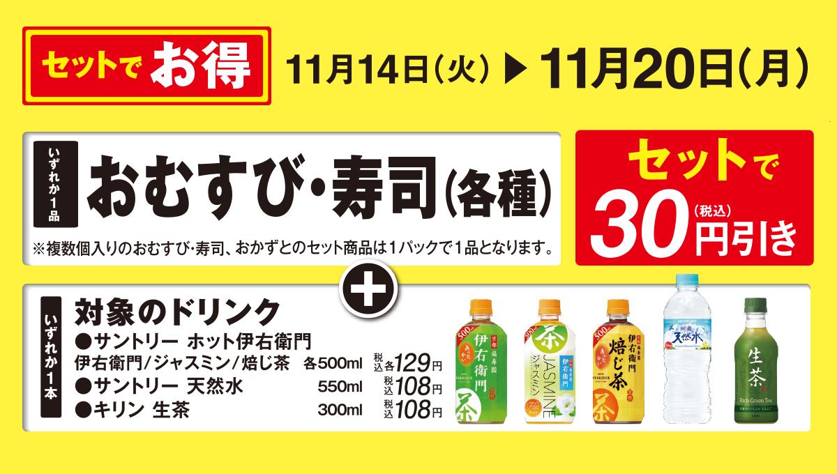 ファミリーマートでおむすび・寿司とソフトドリンクを買うと30円引き。