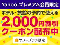 Yahoo!トラベルで新規&プレミアム会員限定、1万円以上で2000円引きクーポンを配信中。5のつく日は更に+5%。QUOカード技がウマイ。