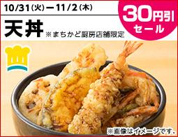ローソンで天丼30円引きセールを開催中。てんやは50円引きクーポン配信中。