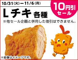 ローソンでLチキが10円引きセールを実施中。