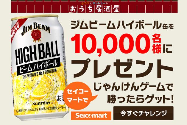 サントリーのビームハイボール缶が抽選で1万名にその場で当たる。セイコーマートで引き換え可能。~12/3。