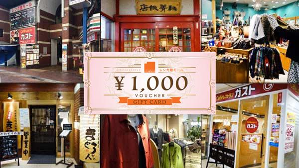 Eクーポンで吉祥寺「レンガ館モール」商品券が、相当額1,000円⇒500円で販売中。10枚1万円分まで購入可能。セブンイレブンも全品半額。