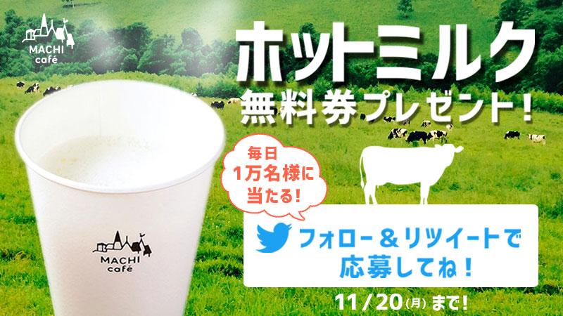 ローソンでホットミルクが毎日1万名、合計12万名にその場で当たる。~11/20。