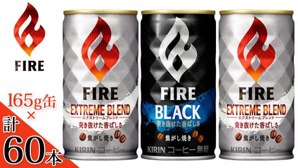 Eクーポンでキリン ファイア ブラック ・ エクストリームブレンド 各165g缶×計60本が2,970円、1本50円送料無料。