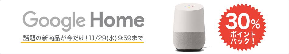 楽天スーパーDEALでGoogle Homeがポイント30%還元で1.5万⇒1.1万円でセール中。11/15 10時~11/29 10時。
