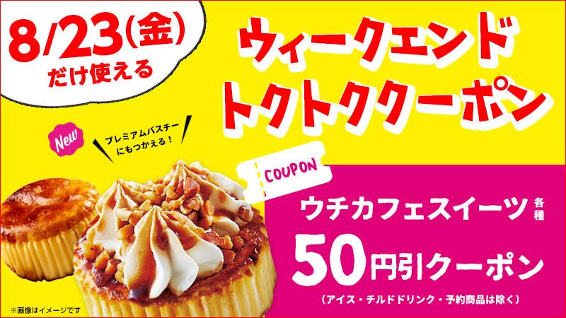 ローソンのウチカフェスイーツ各種50円引きとなるクーポンコードを配信予定。本日限定。