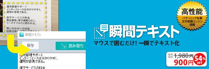 ソースネクストで画面を範囲指定でテキスト化出来るOCRソフトの「瞬間テキスト」が1980円⇒900円。