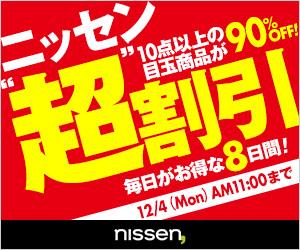 ニッセンで超割引セール。90%OFFが日替わりて登場。~6/24 18時。