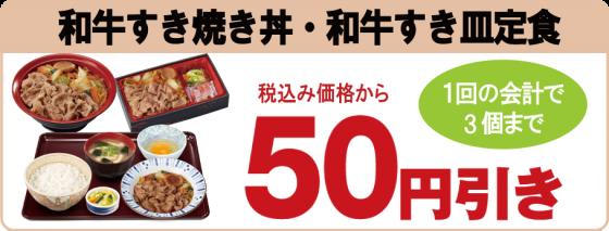 すき家モバイルで和牛すき焼き丼・和牛すき皿定食が50円引き。~11/17 8時。