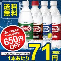 楽天の爽快ドリンク専門店でウィルキンソン500ml×24本が2165円。2セットで650円OFF送料無料。