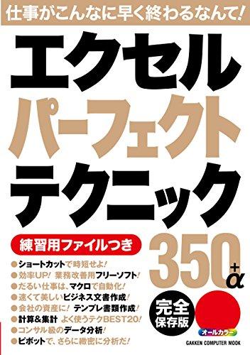 アマゾンでエクセルパーフェクトテクニック350+α完全保存版が311円、61ポイントで実質250円。