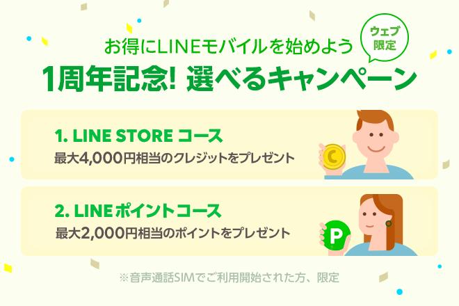 LINEモバイルでアマゾンギフト券やnanaco最大2000円分還元&2ヶ月間3GB増量キャンペーン&を開催中。初月無料で初月のみ10GB繰越がお勧め。~12/11。