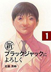 Kindleストアで佐藤 秀峰さんの「新ブラックジャックによろしく」「海猿」「特攻の島」などが1冊99円、全冊買っても1000円ちょいセールを開催中。