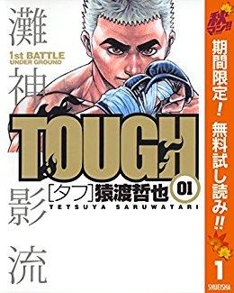 アマゾンキンドルストア、楽天koboで「タフ(TOUGH)」「ドラゴンボール」「ワンピース」「ぬ~べ~」などがもれなく数巻無料配信中。~11/9。