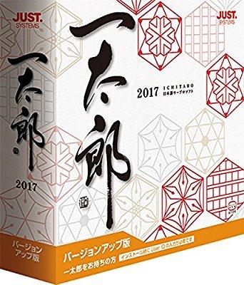 【悲報・売れない】アマゾンタイムセールで一太郎2017 バージョンアップ版が7127円⇒5702円。