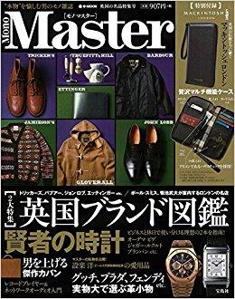 アマゾンでMonoMaster 英国の名品特集号に「MACKINTOSH LONDON 贅沢マルチ機能ケース」が付いてくる。11/25~。