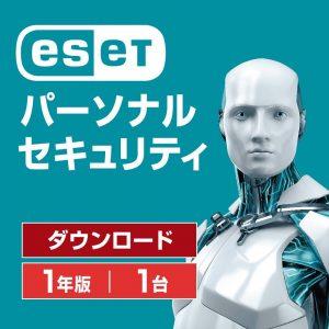 アマゾンでESET パーソナル セキュリティ 1台1年版が3800円⇒1480円。