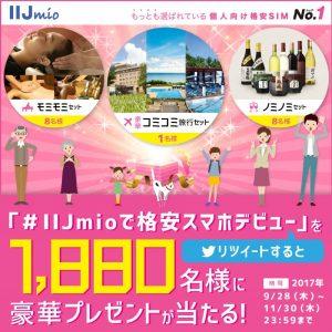 IIJmio秋の豪華コミコミプレゼントキャンペーンでアマゾンギフト券1000円分が1863名、旅行が2名に当たる。~11/30.