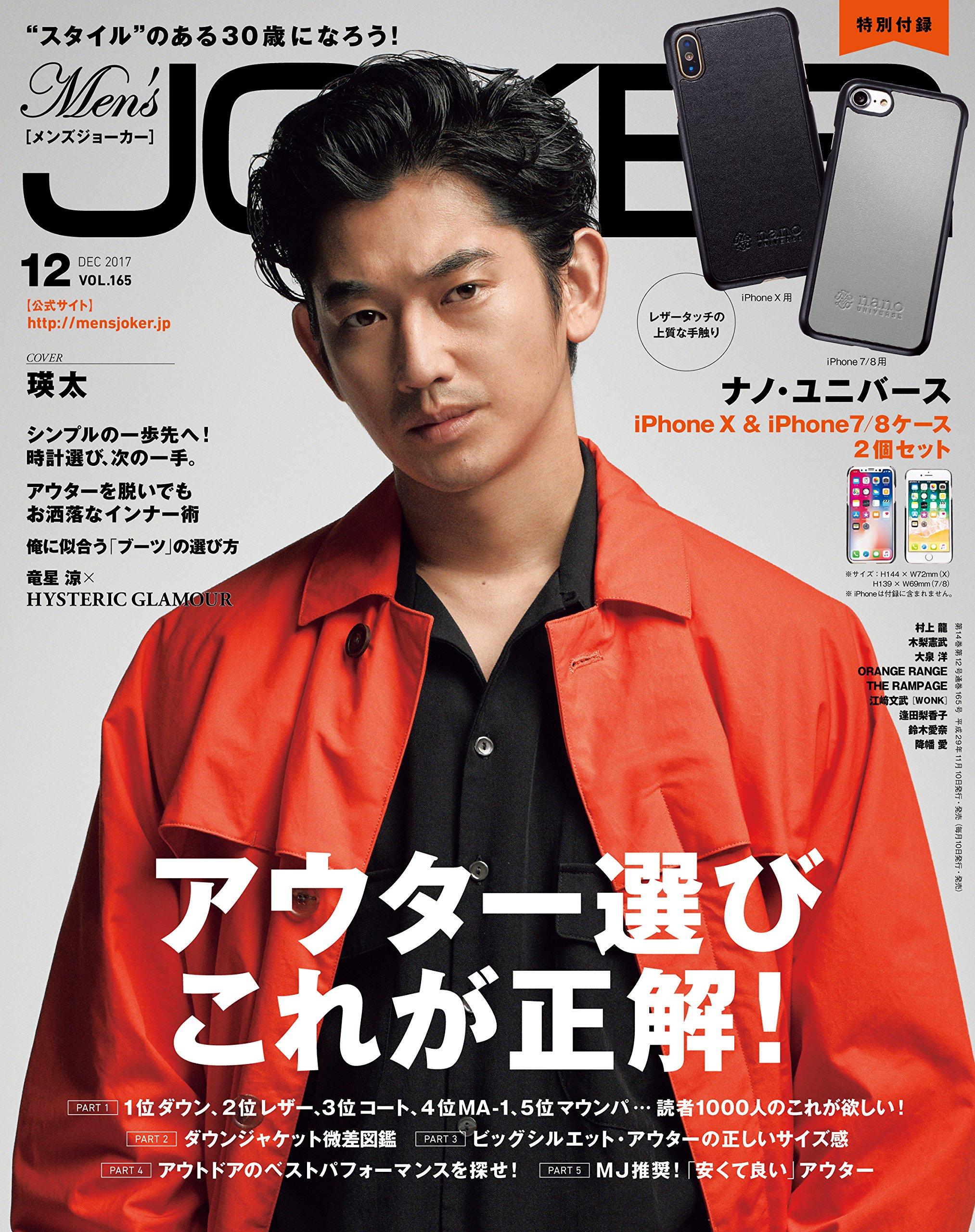 アマゾンで雑誌のMen's JOKER 12月号を購入すると、ナノユニバース特製iPhoneX用&iPhone7/8ケースセットが付いてくる。11/10~。