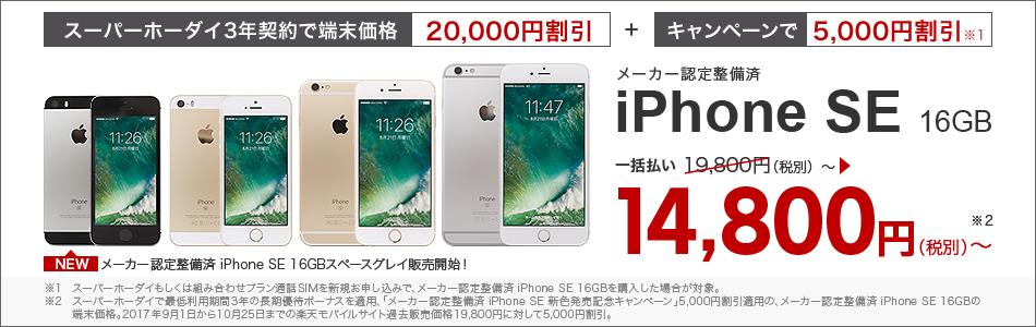 楽天モバイルでApple整備済みiPhoneSEが一括14800円。ただし3年縛り。