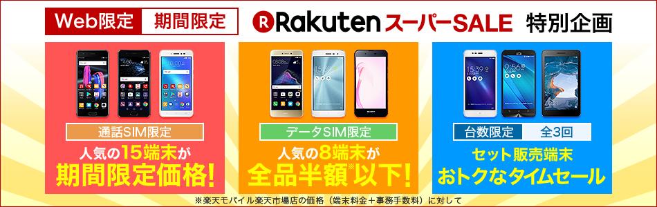 楽天モバイルのスーパーセールでnovaliteが980円、ZenFone Liveが1円、P10 Plusが36400円。データSIMもnova liteが6800円。12/2~。