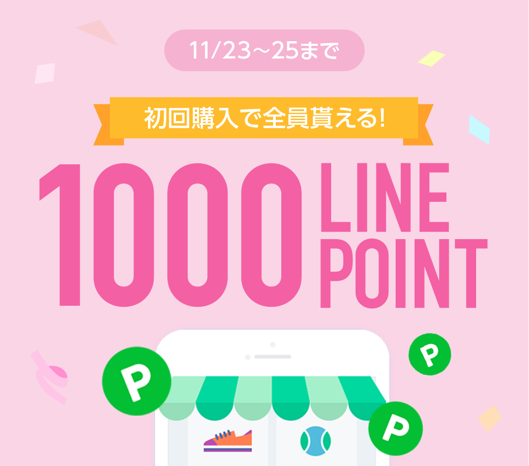 LINEショッピングで楽天やYahoo!ショッピング、ベルメゾン、楽天トラベルやユニクロ、Qoo10の5000円以上の買い物を行うとLINE1000ポイントがもれなく貰える。~11/25。