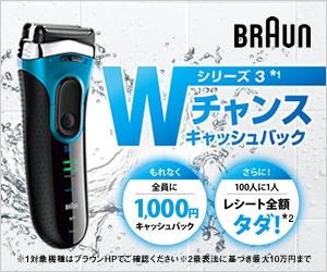 アマゾンでブラウン シリーズ3 お風呂剃りモデルを買うともれなく1000円キャッシュバック。更に100名に1名、全額タダ。~1/31。